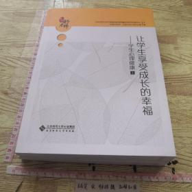 中国好老师:让学生享受成长的幸福--学生心理健康 (上下两册)