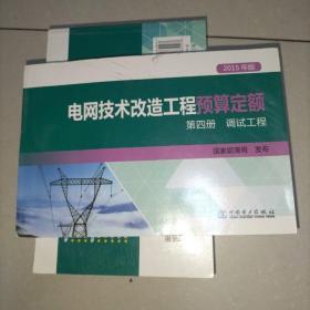 电网技术改造工程预算定额(第4册 调试工程 2015年版)