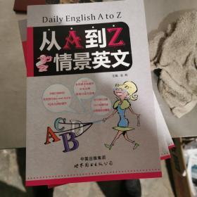 从A到Z情景英文
