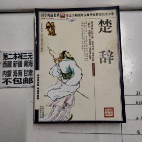 青花典藏:楚辞(珍藏版)