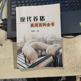 现代养猪实用百科全书(实物拍照)