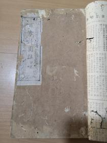 百孝诗图注,存下卷,原本是上下卷的可惜差一册,精刻印,四川地方刻本,木刻图多多。