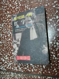 红字  世界文学名著英汉对照全译