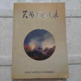 吴芮文化文集(第二卷)[主编签赠本)