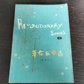 革命歌曲选2(汉英对照)