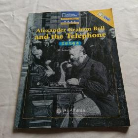 国家地理阅读与写作训练 贝尔与电话(英文版)