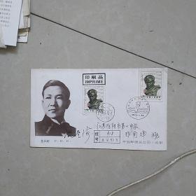 冼星海诞生八十周年纪念邮票,首日封,截