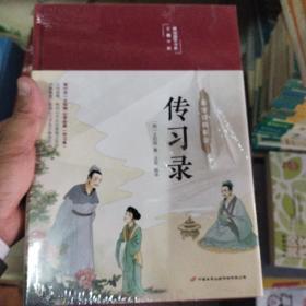 传习录(布面精装彩图珍藏版美绘国学系列)正版