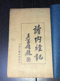 民国医书《读内经记》(民国19年版)