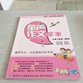 童声作文学本 小学二年级。(春季)