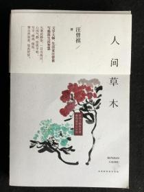 《人间草木》,钤盖汪曾祺印章