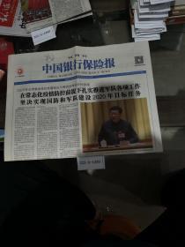 中国银行保险报2020年5月27日
