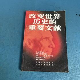 改变世界历史的重要文献8