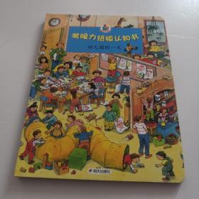 考眼力纸板认知书:幼儿园的一天