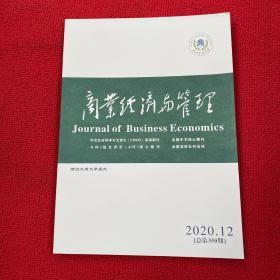 商业经济与管理2020年第13期