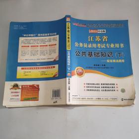 中公版·2013江苏省公务员录用考试专业用书:公共基础知识(上)(新版)
