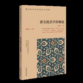 新实践美学的崛起❤ 张玉能 百花洲文艺出版社9787550043015✔正版全新图书籍Book❤