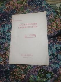北京市有关居住区规划及住宅建筑设计文件选编