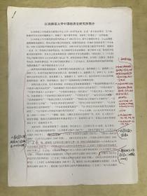 江西师范大学中国经济史研究所简介