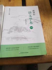 新课标语文学本高中卷四