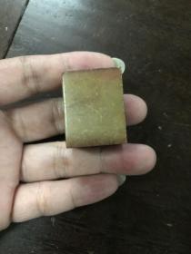 民国时期 寿山石方型双面印文印章 一枚(尺寸: 高3.3cm*2.6cm)