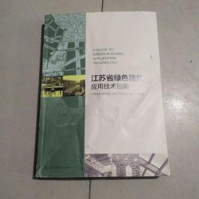 江苏省绿色建筑应用技术指南