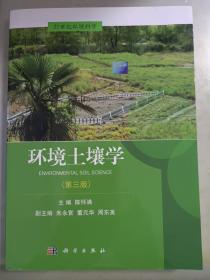 环境土壤学(第三版)