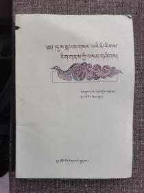 新时期民族文化的思考(藏文)