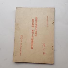 苏联专家鲁涅夫同志关于检察审判工作演讲的记录