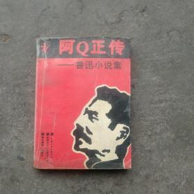 鲁迅小说集阿Q正传