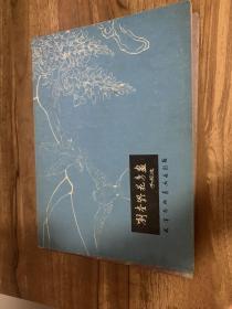 刘奎龄花鸟画手稿选 素描花鸟选 两册合售