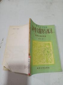 高中作文指导与练习 二 各类文章的写作 1986,