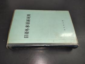 日語外來語新詞典