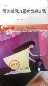 2011年全国优秀儿童文学精选集——童话卷