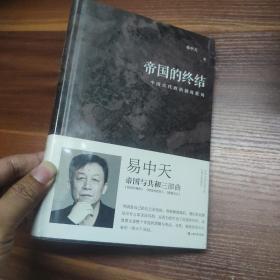 帝国的终结(中国古代政治制度批判)精装-未拆封