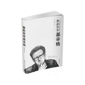 重新思考基辛格❤朱镕基讲话实录.金融时报.基辛格和他的〈论中国〉.论中国 周一骏 时事出版社9787802327757✔正版全新图书籍Book❤