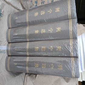 列宁选集(全4卷)