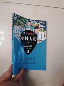 疯狂作文 小材大用5 美文思辨会(2019版)--天星教育