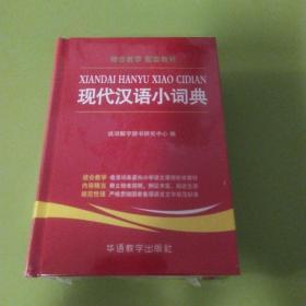 现代汉语小词典+英汉汉英词典