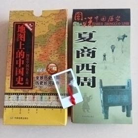 图说中国历史·地图上的中国史(全套21幅)赠送地图专用放大镜