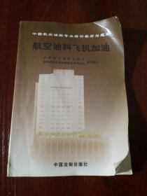 中国航空油料专业培训教材习题集  航空油料飞机加油  有字迹