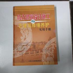仿古建筑设计施工与古建筑修缮养护实用手册1-4卷