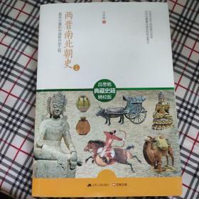 两晋南北朝史:最有分量的中国断代史工程