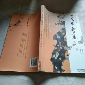 飞鸟集 新月集(英汉对照)