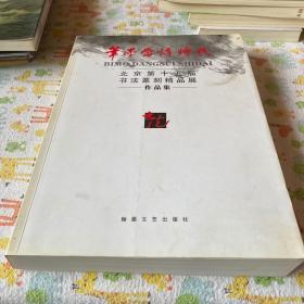 笔墨当随时代  北京第十五届书法篆刻精品展
