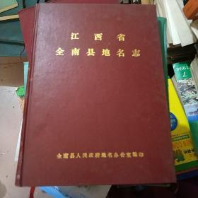 江西省全南县地名志