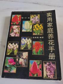 实用家庭养花手册(修订本)