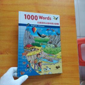 1000Words儿童百科认知中英大辞典 精装【内页干净】