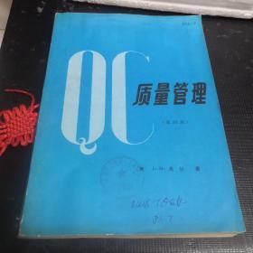 质量管理 (第四版)朱兰 1982【馆藏】