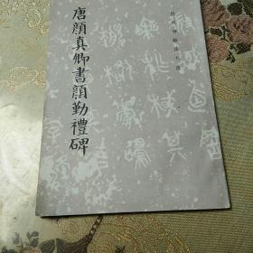 唐颜真卿书颜勤禮碑(历代碑帖法书选)